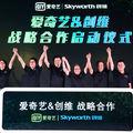 愛奇藝 1.5 億人民幣投資酷開電視盒 5% 股份