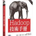 [繁] Hadoop 技術手冊, 4/e (Hadoop: The Definitive Guide, 4/e)