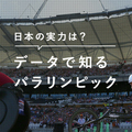 [日] 日本の実力は? データで知るパラリンピック