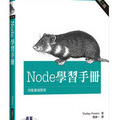 [繁] Node 學習手冊, 2/e (Learning Node: Moving to the Server-Side, 2/e)