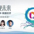36 氪中國綜藝直播分析報告