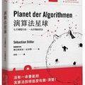 [繁] 演算法星球:七天導覽行程,一次弄懂演算法 (Planet der Algorithmen)
