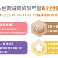 台灣資料科學年會之系列活動 - 30/10/2016 (日)