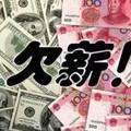 中國直播平台頻傳欠薪事件