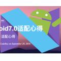 [簡] Android7.0 適配教學