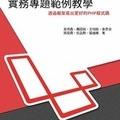 [繁] Laravel 5 實務專題範例教學