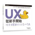 [繁] UX 從新手開始|使用者體驗的 100堂必修課 (UX for Beginners: A Crash Course in 100 Short Lessons)