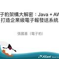 [繁] JCConf-2016-電子豹架構大解密