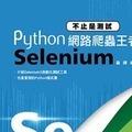 [繁] 不止是測試:Python 網路爬蟲王者 Selenium