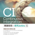 [繁] CI (Continuous integration) 關鍵技術—使用 Jenkins