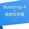 [繁] Bootstrap4 與他的好搭檔
