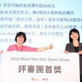 「AI自動影片剪輯」集雅科技獲《數位時代》 Meet Neo Star 創業之星首獎