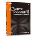 [繁] Debugging 中文版 | 軟體與系統除錯的 66 個具體作法 (Effective Debugging: 66 Specific Ways to Debug Software and Systems)