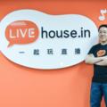 台灣直播產業技術稱王!LIVEhouse.in 包辦直播、影音行銷一條龍服務