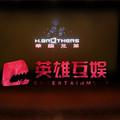 華誼兄弟跨足電競再次收購英雄互娛部分股份