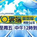 ETtoday 直播中心開台!