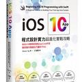 [繁] iOS 10 App程式設計實力超進化實戰攻略:知名iOS教學部落格AppCoda作家親授實作關鍵技巧讓你不NG