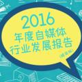 中國 2016 自媒體行業發展報告