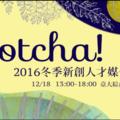 Gotcha! 2016 冬季新創人才媒合會