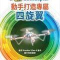 [繁] 動手打造專屬四旋翼 (Build Your Own Quadcopter)