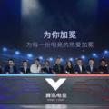騰訊互娛第五大業務正式成立:騰訊電競