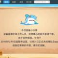 """中國直播结束""""裸奔时代"""" 中小平台已死掉三分之一"""