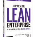 [繁] 精實企業|高績效組織如何達成創新規模化 (Lean Enterprise: How High Performance Organizations Innovate at Scale)