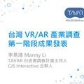 TAVAR:2016 台灣 VRAR 產業調查報告