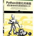 [繁] Python 自動化的樂趣|搞定重複瑣碎&單調無聊的工作