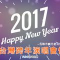 2017 台灣跨年晚會網路直播清單