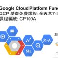 Google Cloud Platform Fundamentals:GCP 基礎免費課程 CP100A