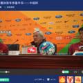 王思聰的香蕉體育正在直播王健林的中國杯