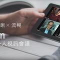 多人視訊平台 Zoom 獲紅衫資本 1 億美金投資