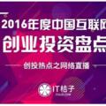 中國直播市場 2016 完整報告