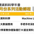 台灣資料科學年會之系列活動 - 2017/2/11~12 (六 / 日)