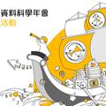 台灣資料科學年會之系列活動 - 2017/3/11 (六)