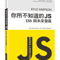 [繁] ES6 與未來發展 (You Don't Know JS: ES6 & Beyond)
