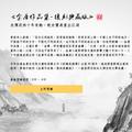 [繁] Parallax Scrolling on Jinyong Campaign Page