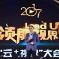 騰訊雲囊括 70% 中國直播 App 基礎服務