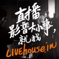 LIVEhouse.in 直播工作坊問卷調查