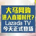 全馬最大網購平台推出 Lazada TV