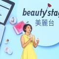 新光三越跨足虛擬通路,推出內容電商美麗台,主攻美妝市場