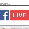 Facebook 粉絲團直播全面開放,完整教學大公開