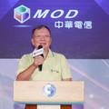 中華電信 MOD 推頻道自由選,鄭優:影視產業的「翻轉時代來臨」