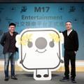 17 直播母公司獲新台幣 12 億融資,將聯手 KKBOX 集團打造原創內容
