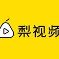 梨視頻運營總監孫翔:如何利用社交媒體打造爆款短視頻?