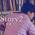 網路觀劇成主流 CHOCO TV 非主要觀劇年齡層翻倍成長