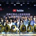 網紅經濟大爆發,看 YouTube 最好與最壞的一年