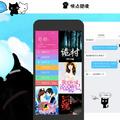 中國閱讀平台「快點閱讀」推音頻互動式對話小說