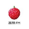 音頻知識付費變現難:中國音頻平台荔枝 FM 拓新玩法